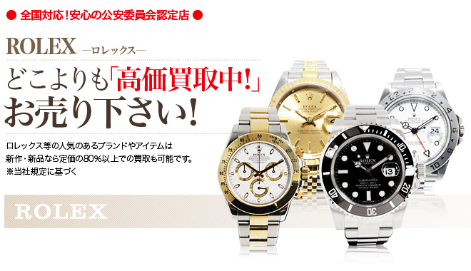 new styles 3c91a 05288 ロレックス買取(ROLEX)|金買取・プラチナ・貴金属・ブランド ...